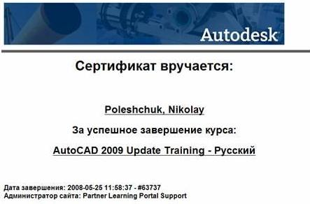 partner center autodesk