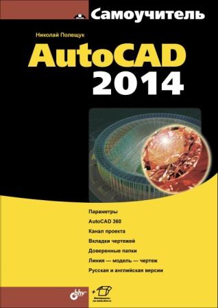 Учебник autocad 2009